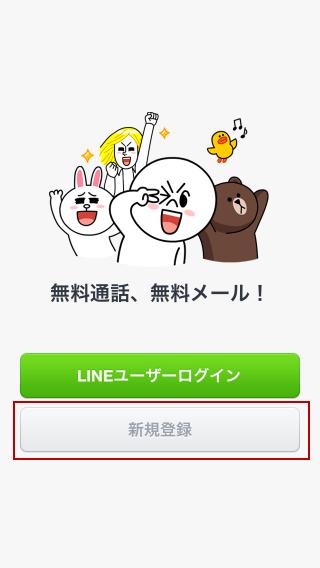 line新規登録