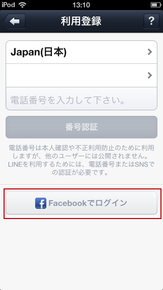 line facebookでログイン