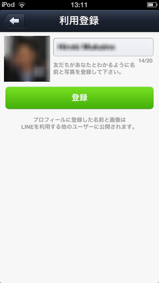 line登録完了