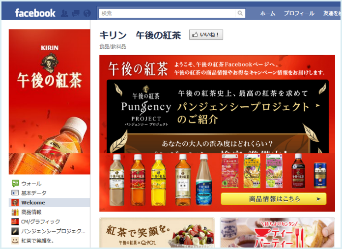 午後の紅茶 facebookページ