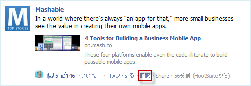 facebook翻訳