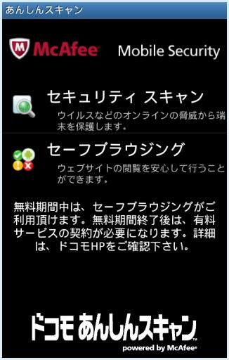 ドコモ あんしんスキャン04