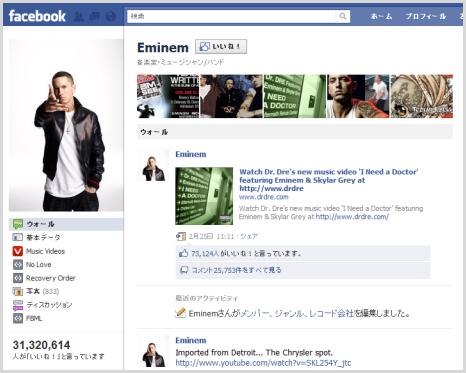 エミネム Facebookページ