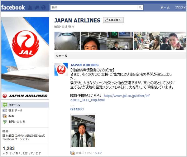 日本航空Facebook