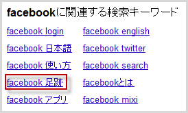 Facebook 足跡