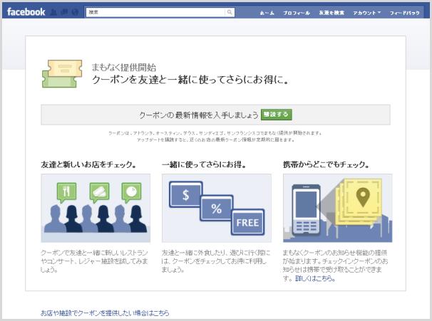 Facebook クーポン Deal
