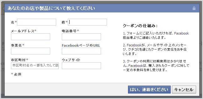 Facebookクーポン利用