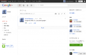 Google+ホーム