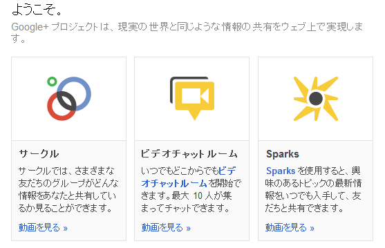 Google+特徴