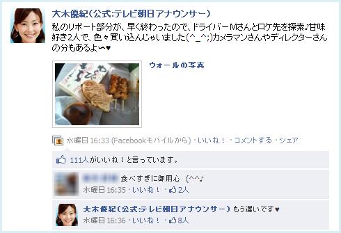 大木さんのコメント