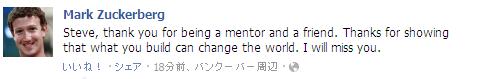 スティーブジョブス氏の訃報に際してマークザッカーバーグからのメッセージ
