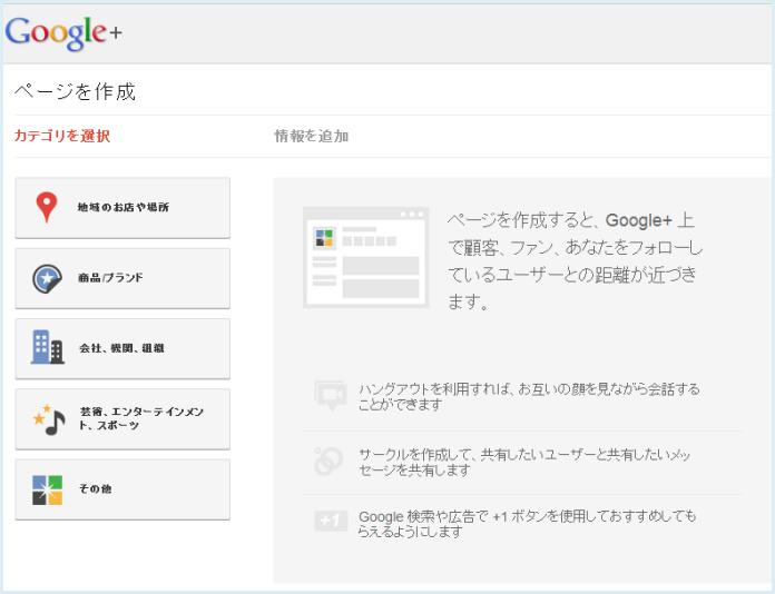 Google+ ページ作成