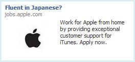 アップル求人広告