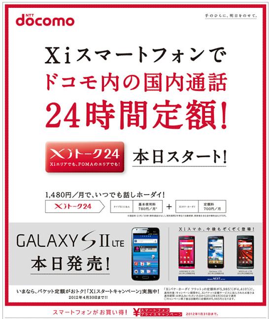 xiスマートフォン広告