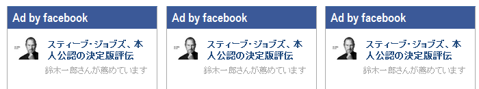 Facebook版Adsense