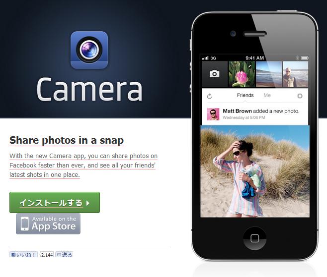 Facebookカメラアプリ