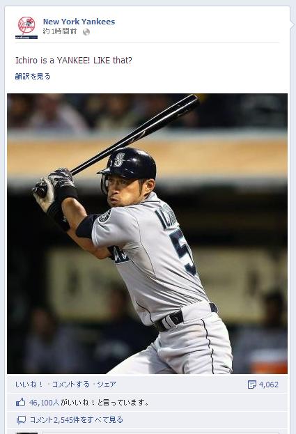 イチロー選手、ヤンキースへ移籍