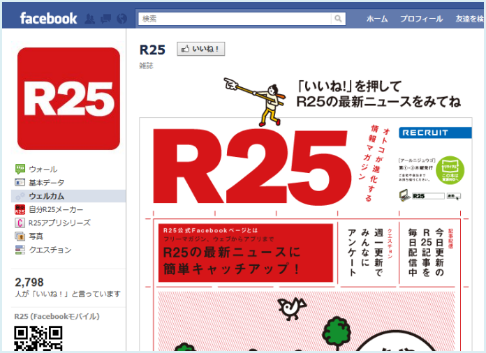 R25 facebookページ