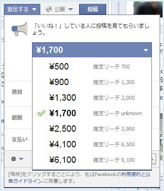 円で広告出稿