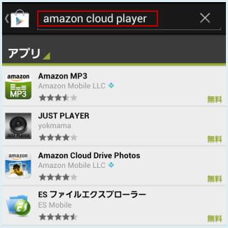 Amazon MP3インストール