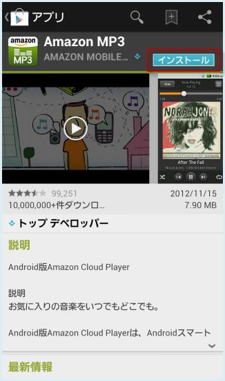 アマゾン音楽プレイヤーアプリ