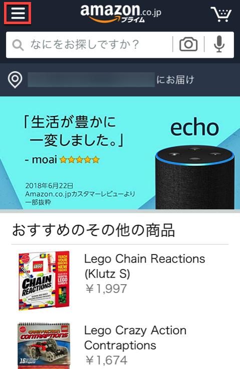 Amazon delete voice 01