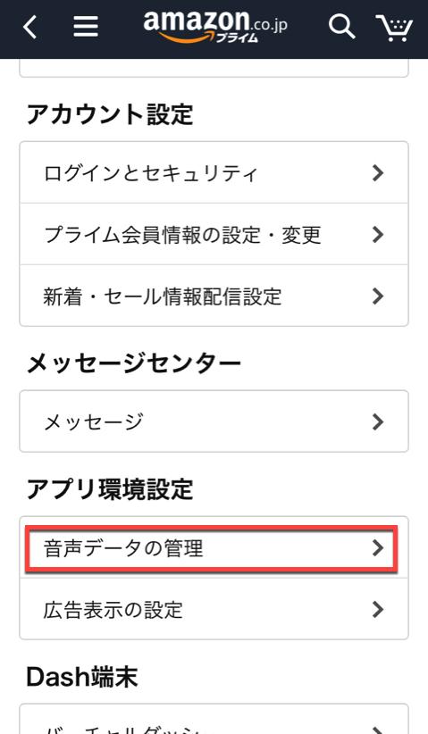 Amazon delete voice 03