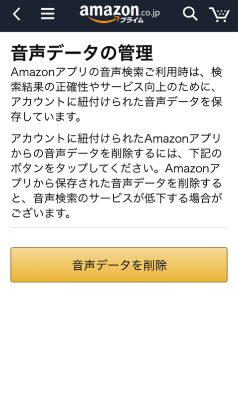 Amazon delete voice 04