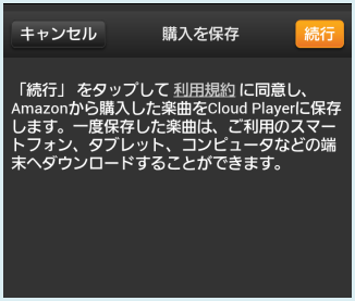 Amazon MP3利用規約