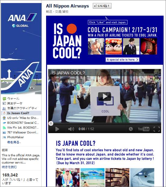 ANAグローバルページ