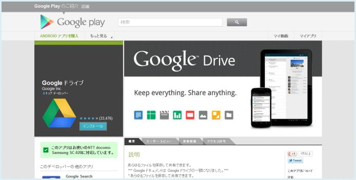 GoogleドライブAndroidアプリ