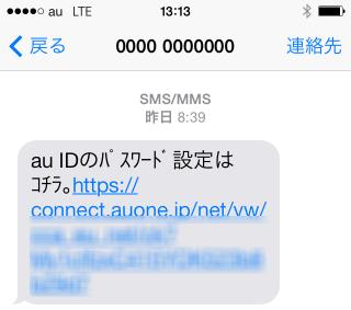 au ID設定URL