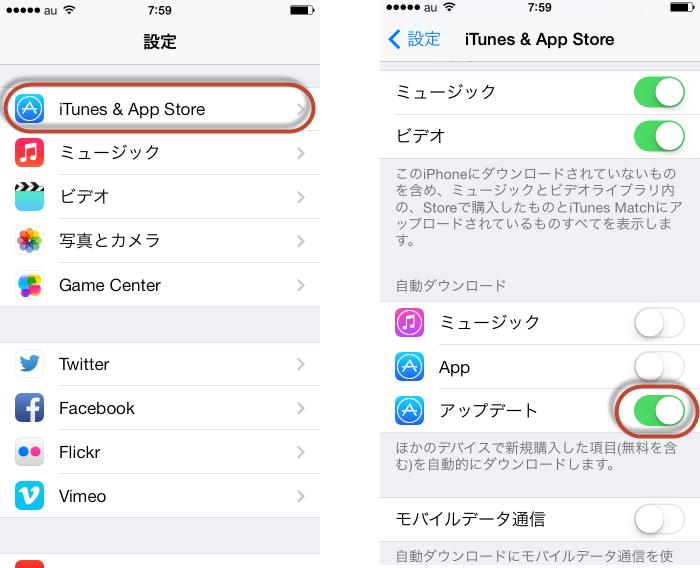 アプリ自動更新
