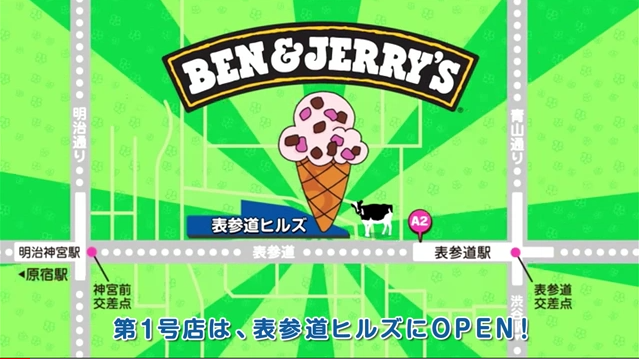 ben and jerry's address