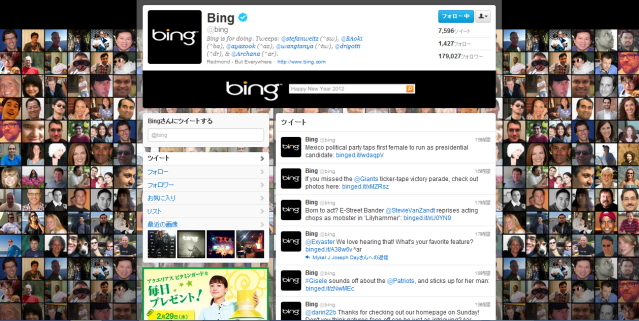 Bing twitter page