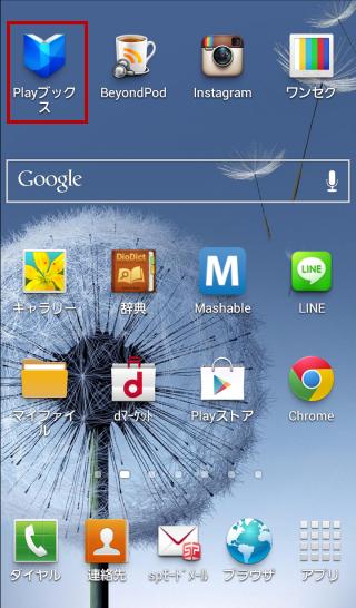 Google Playブック01