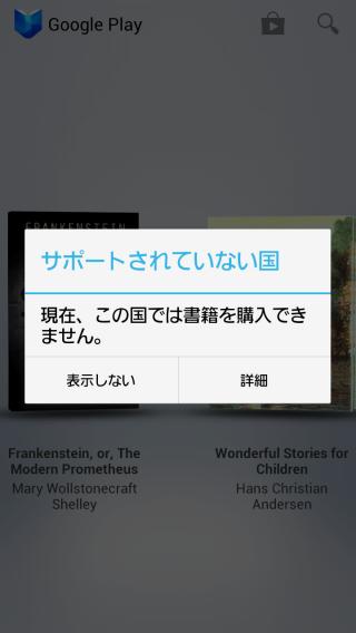 Google Playブック02