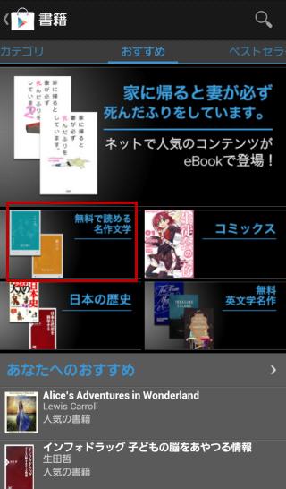 Google Playブック04