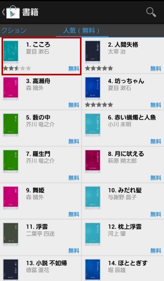 Google Playブック05