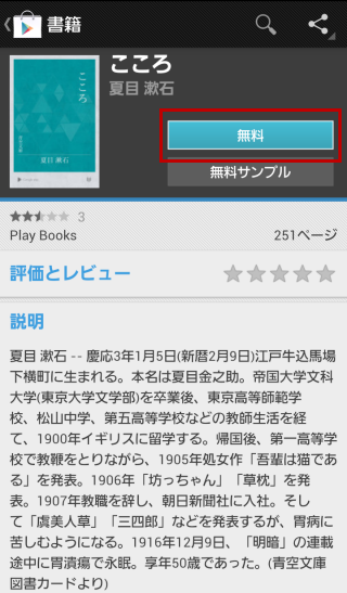 Google Playブック06