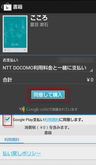 Google Playブック11