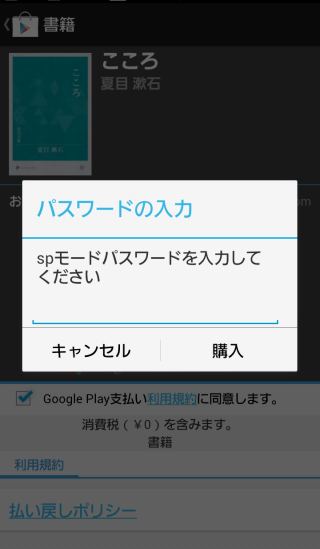Google Playブック12