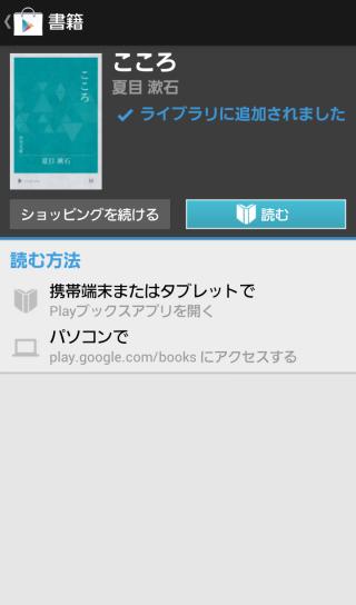 Google Playブック13