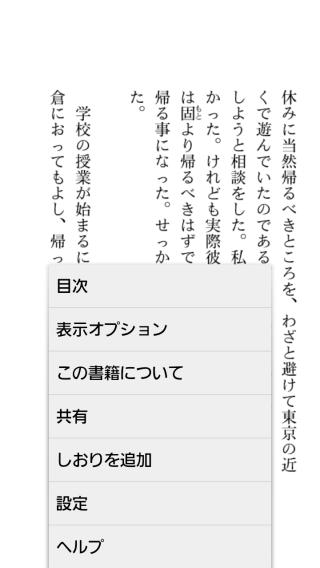 Google Playブック15