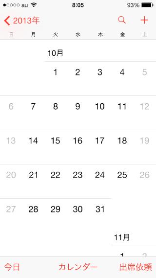 iOSカレンダー