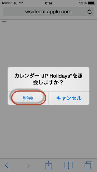 日本の祝日を反映