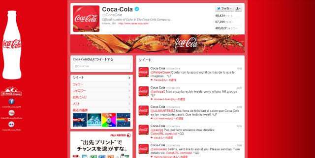 CocaCola Twitterページ