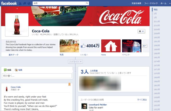 コカコーラーFacebookページ新デザイン