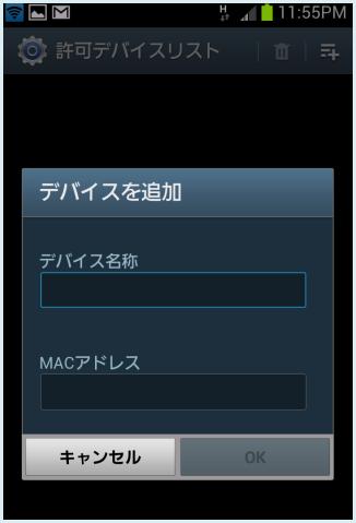 デバイスを追加