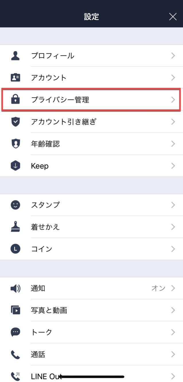 Delete line location information2